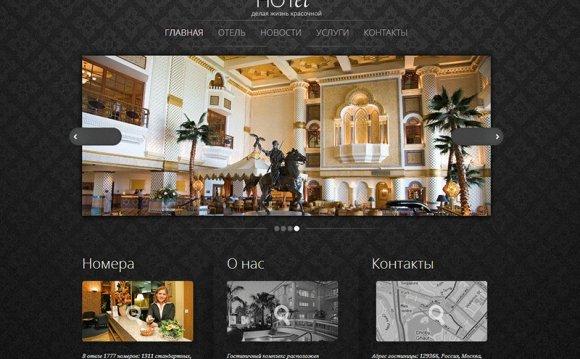 Сайт отеля, гостиницы